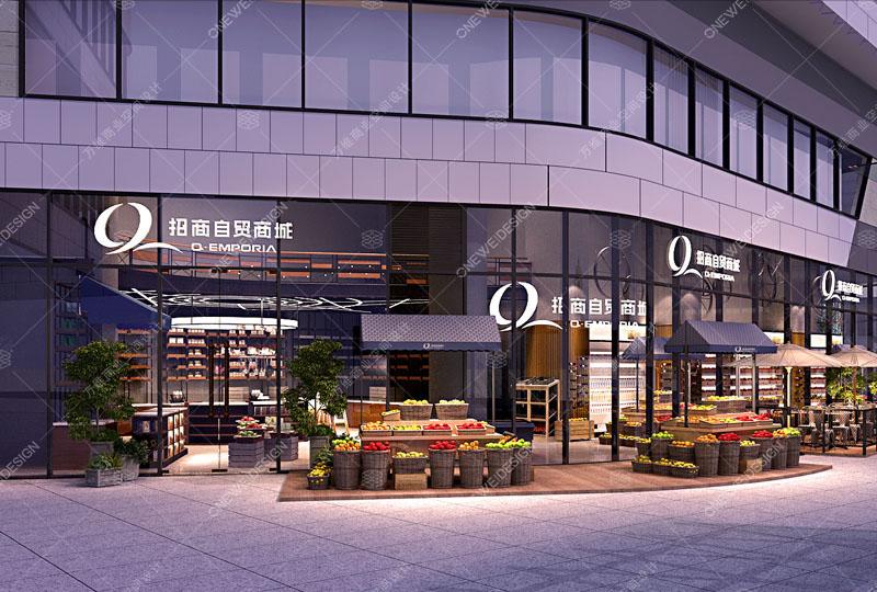 招商自贸商城精品超市设计_万维商业空间设计