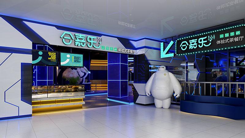 合嘉乐餐厅设计_万维商业空间设计