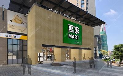 万家精品超市设计_万维商业空间设计
