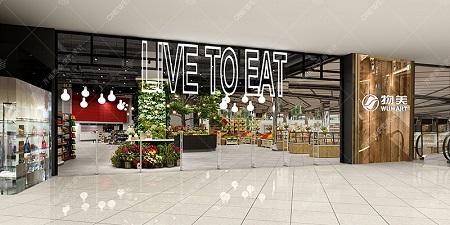 兰州物美精品超市设计_万维商业空间设计