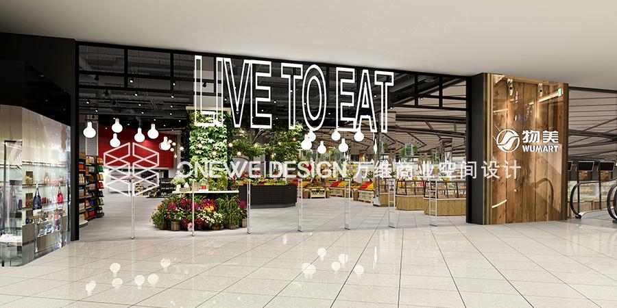 兰州物美超市入口设计