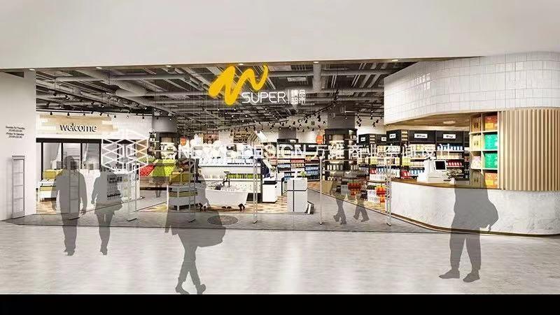 精品超市设计概述