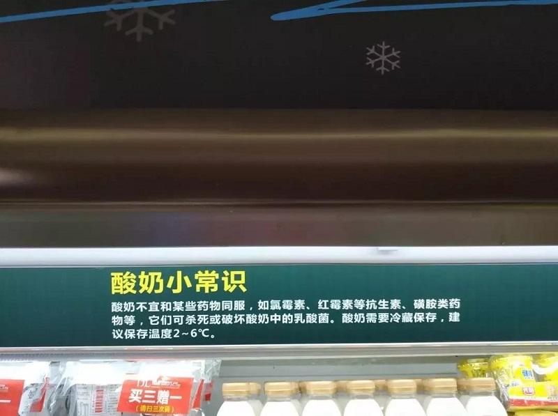 胖东来超市细节设计