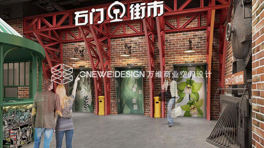 石家庄石门街市设计_万维商业空间设计