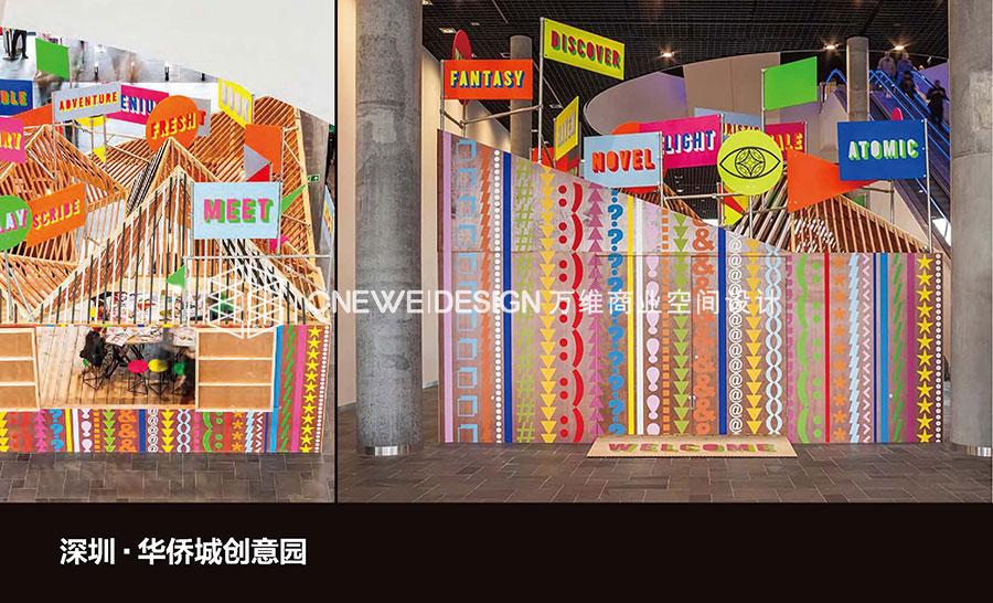 深圳华侨创意园商业IP&美陈设计_万维商业空间设计