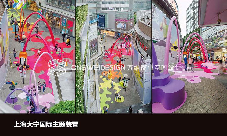 上海大宁国际主题装置商业IP&美陈设计_万维商业空间设计