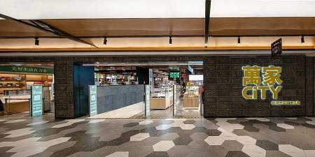 华润 万家CITY精品超市设计_万维商业空间设计